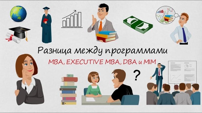Разница между программами МВА Executive MBA DBA и MIM
