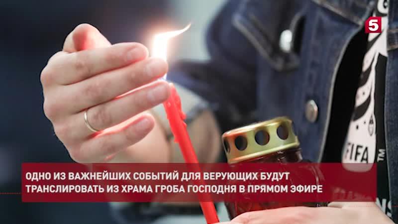 Благодатный огонь доставят в Москву