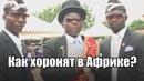 Негры несут гроб и танцуют! Как хоронят людей в Африке?
