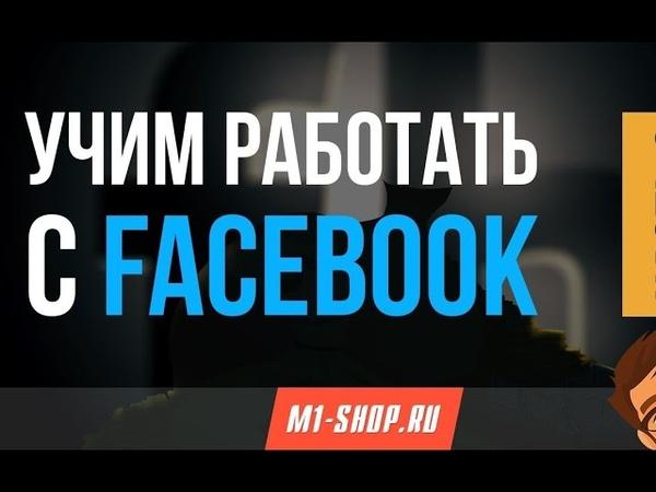 Как быстро запустить рекламу в фэйсбукинстаграм на примере M1-shop