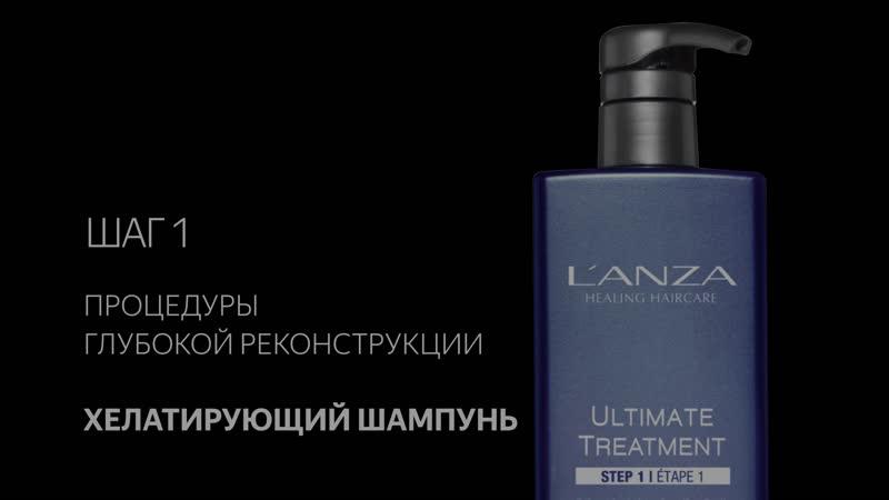L'ANZA Ultimate Treatment и волшебство тонирующих жидкостей LIQUIDS