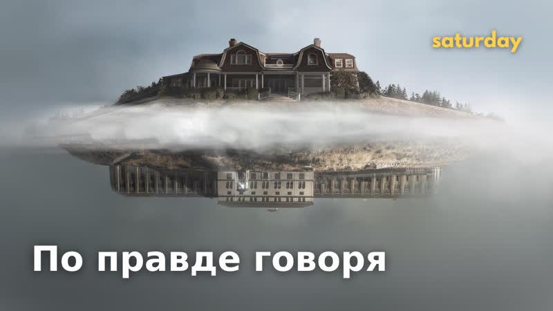 По правде говоря 1 сезон трейлер к сериалу