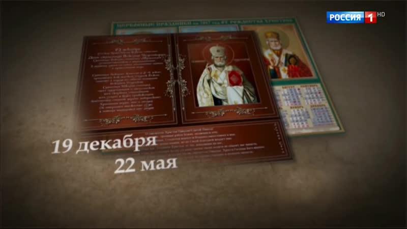 Святой Николай Угодник Документальный фильм Аркадия Мамонтова