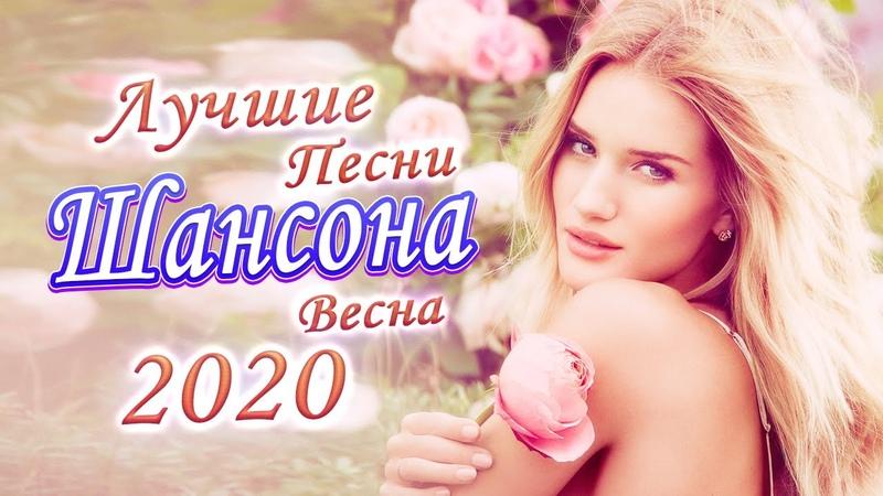 Шансон 2020 💖 сборник песни Новинка Шансон 💖 лучшее песни шансона 💖 русская музыка 💖 весна лето