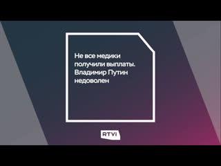 Не все медики получили выплаты. Владимир Путин недоволен
