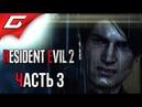 RESIDENT EVIL 2: Remake ➤ Прохождение 3 (Леон) ➤ МИСТЕР Х