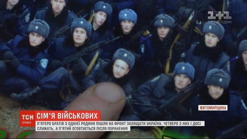 Родина захисників пятеро братів з однієї родини пішли на фронт захищати Україну