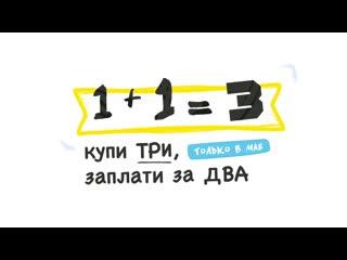 1+1=3 до кона мая