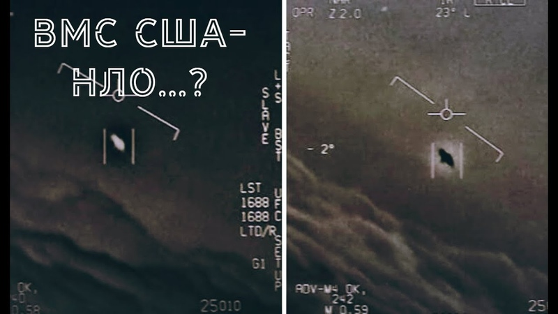 ВМС США НЛО │U S Navy UFO 🛸