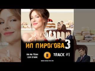 Сериал ИП ПИРОГОВА 3 сезон 2020  музыка OST 1 Na Na Yeah   Levi Stark Елена Подкаминская