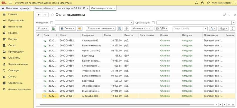 Скрин-шот из демо-базы приложения 1С:Бухгалтерия 8 в 1С Облаке