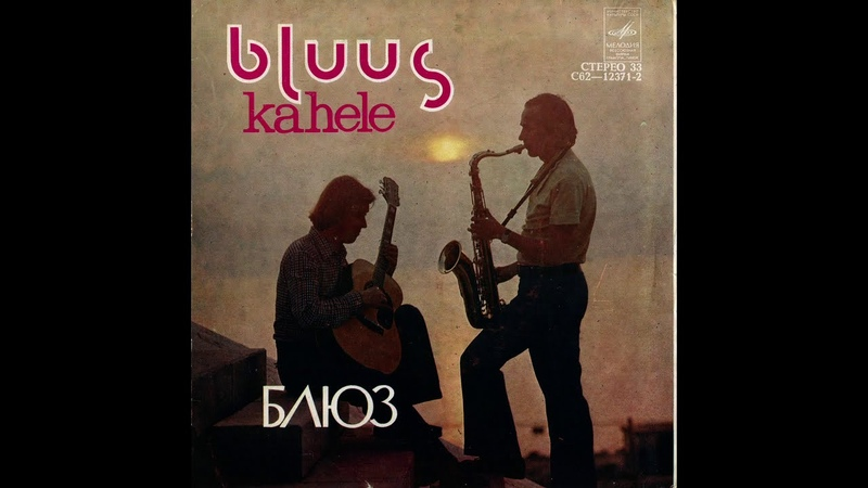 Арво Пиллироог Тийт Паулус Bluus Kahele 1979 full 7