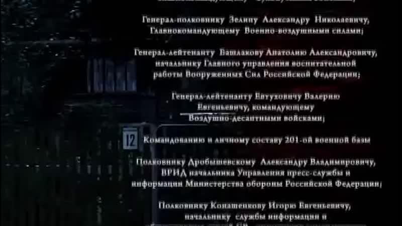 Десантура Никто кроме нас Серия 7 mp4