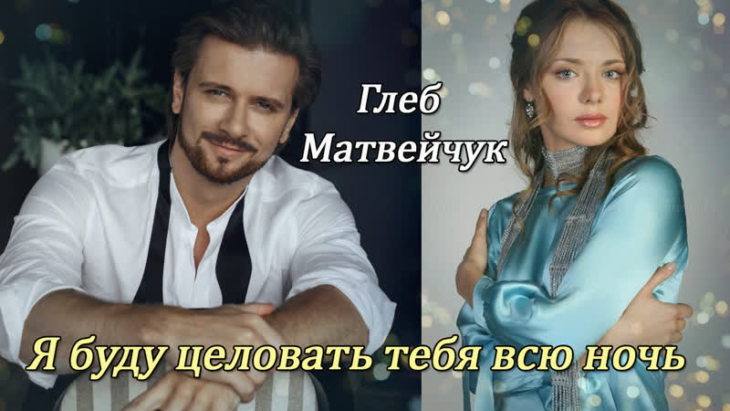 Глеб Матвейчук Я буду целовать тебя всю ночь Адъютанты Любви Александр и Ольга