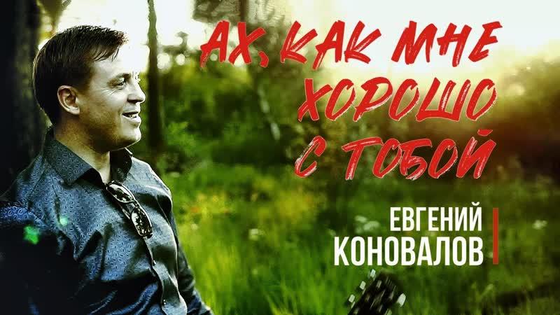 Евгений Коновалов Ах как мне хорошо с тобой 2020