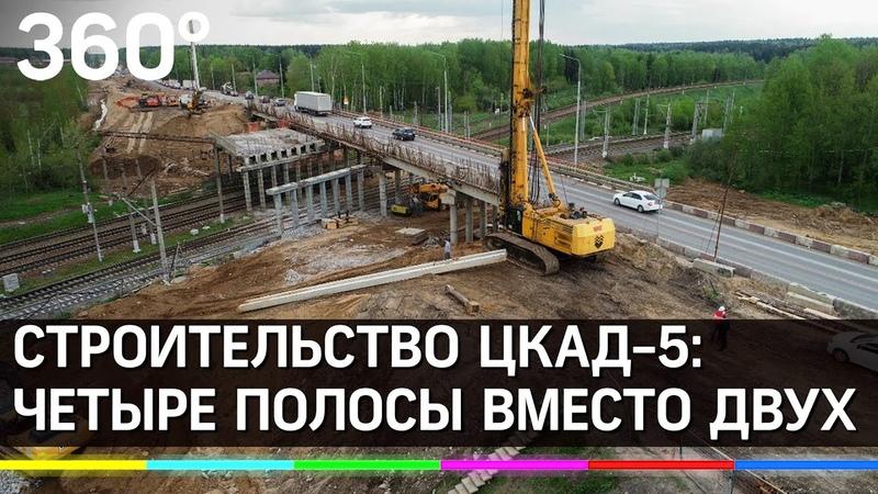 Четыре полосы вместо двух в июне откроется участок ЦКАД 5 от Можайского до Ново Рижского шоссе