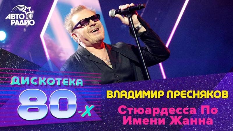 Владимир Пресняков Стюардесса по имени Жанна LIVE @ Дискотека 80 х 2017