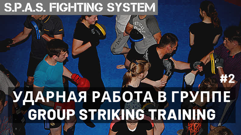 S P A S Ударная работа в группе 2 Как тренироваться в команде для самозащиты Группа 2 youtube