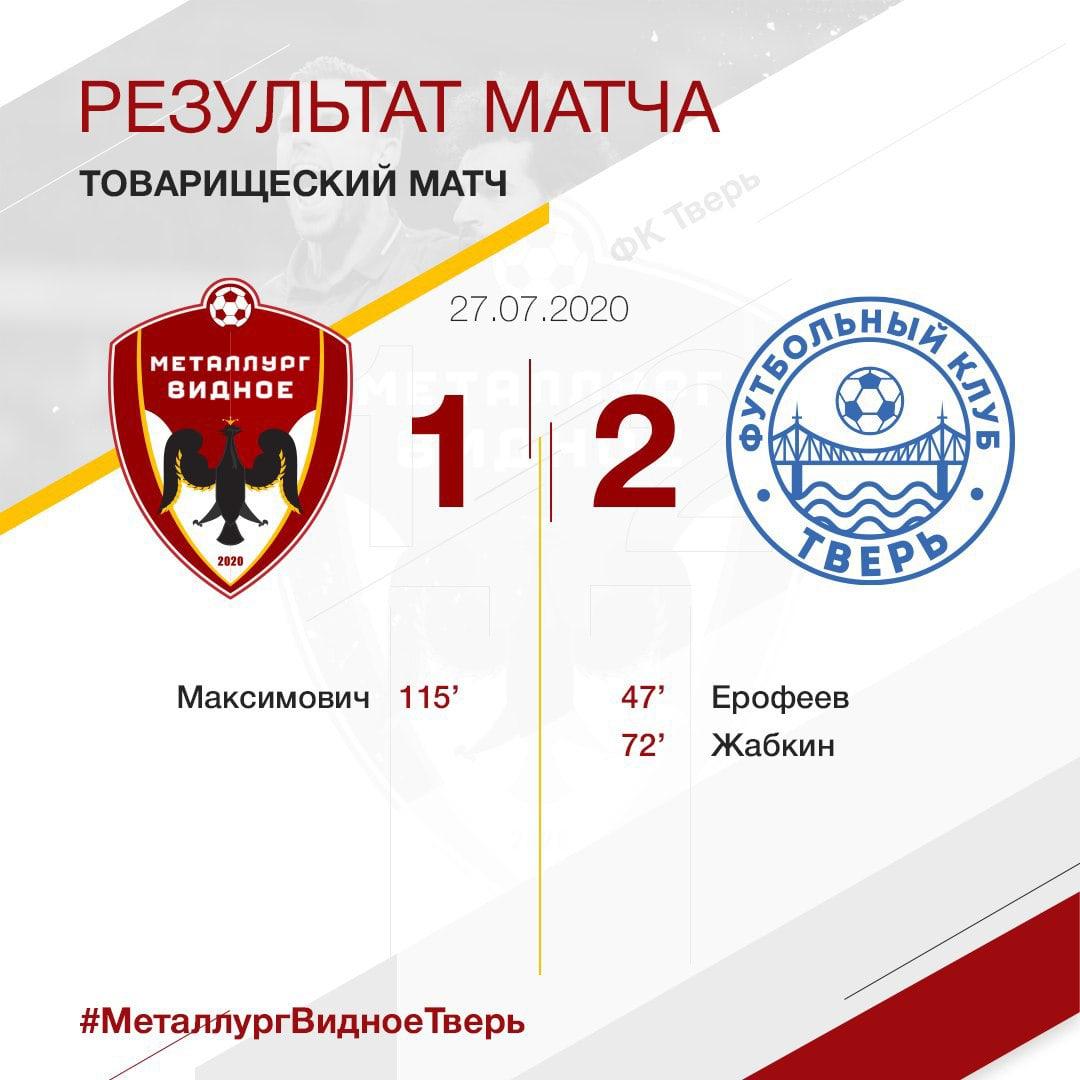"""Футбольный клуб """"Тверь"""" одержал уверенную победу в контрольном матче"""