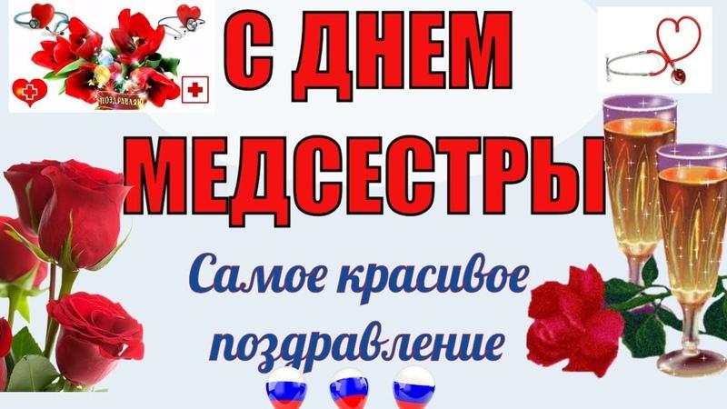 Красивые поздравления с Днем медсестры Праздник медицинских сестер 12 мая красивое видео