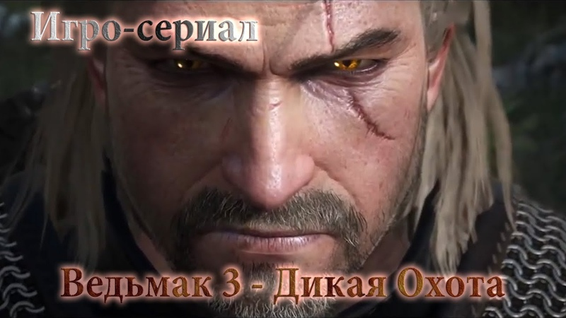 Премьера Игро Сериала Ведьмак 3 Дикая Охота