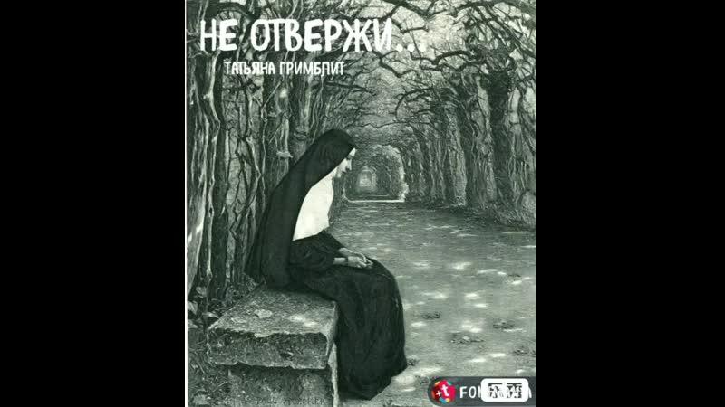 Не отвержи Татьяна Гримблит Читает Виктор Золотоног mp4