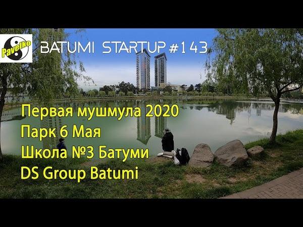 143. БАТУМИ. DS Group | Первая мушмула в 2020 | Парк 6 Мая | Школа №3 Батуми
