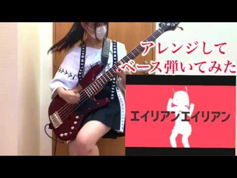 現役JKが「エイリアンエイリアン 」スラップしてベース弾いてみた/ふぁみ。 [alien alien Bass cover]