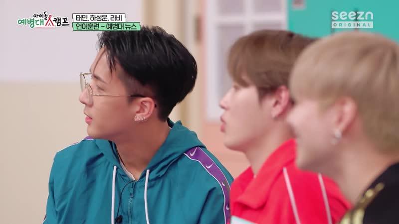 아이돌 예병대캠프 태민x라비x하성운Ep 3 Idol Troops Camp TAEMINxRAVIxHA SUNG WOON