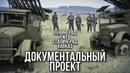 ДОКУМЕНТАЛЬНЫЙ ФИЛЬМ О СОБЫТИЯХ ВОВ Великая война 2 часть, РУССКИЕ ФИЛЬМЫ, ВОЕННОЕ КИНО