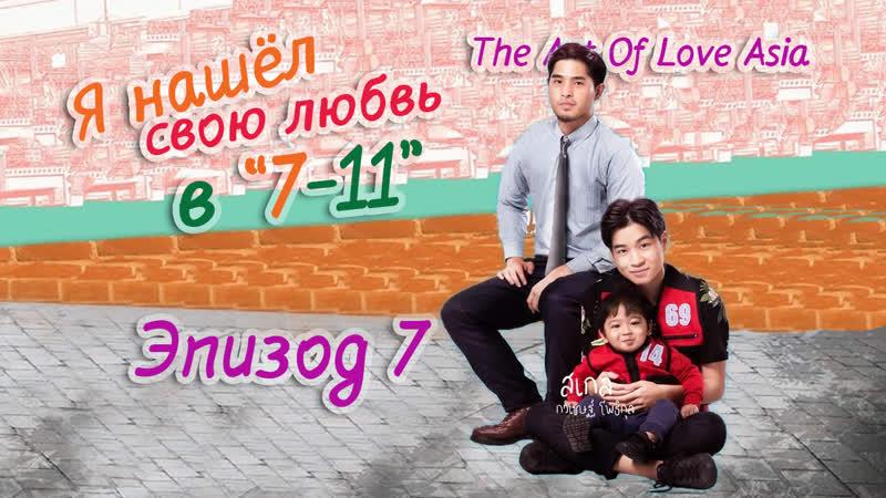 Я нашел свою любовь в 7-11 Love at 7-11 - 7 Эпизод (русские субтитры)