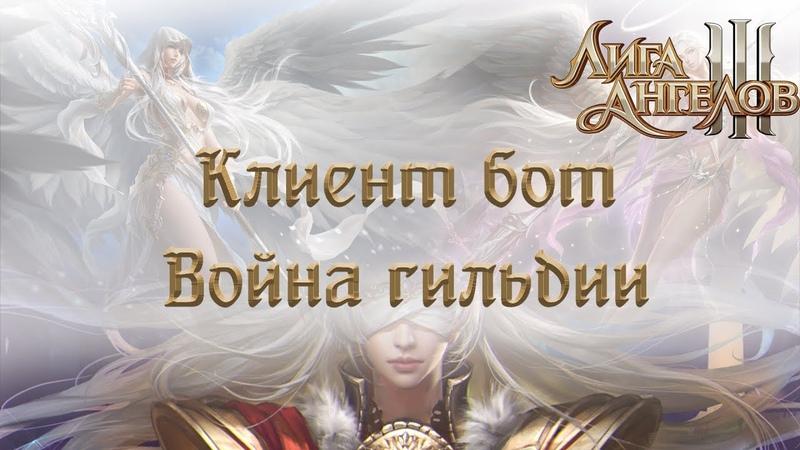 Лига Ангелов 3 Война гильдии League of Angels 3 Guild War Клиент бот для браузерных игр