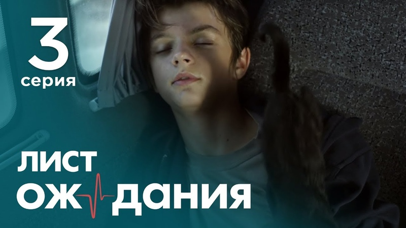 Лист ожидания Серия 3 Waiting List Episode 3