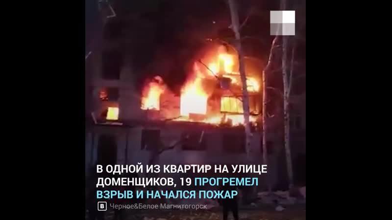 В Магнитогорске произошёл взрыв в жилом доме - 74.RU (1)
