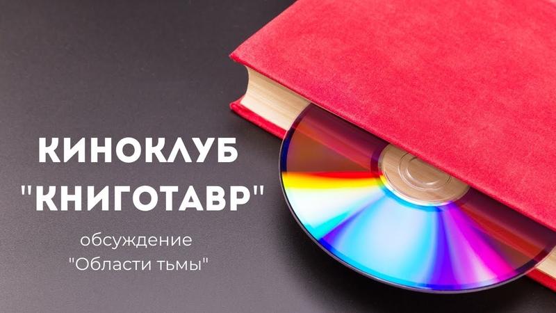 Заседание киноклуба Книготавр Обсуждение фильма и книги Области тьмы