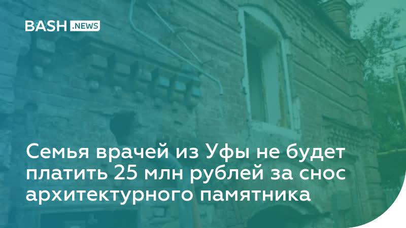 Семья врачей из Уфы не будет платить 25 млн рублей за снос архитектурного памятника
