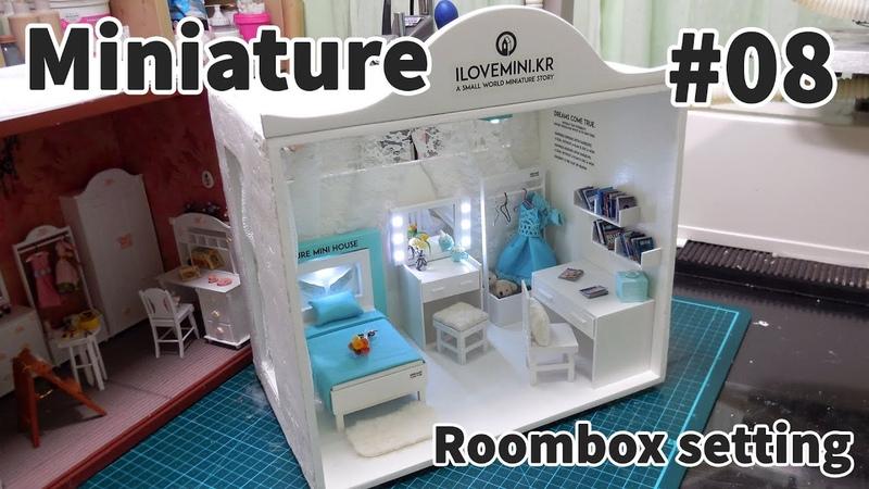 미니어쳐 돌하우스 만들기 08 룸박스 세팅완성(조명침대, 조명화장대, 옷걸이, 책상)
