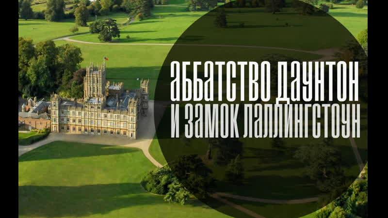 Аббатство Даунтон и замок Лаллингстоун