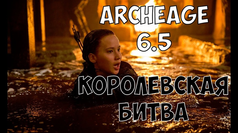 Archeage 6 5 Вуаль Дауты Королевская битва