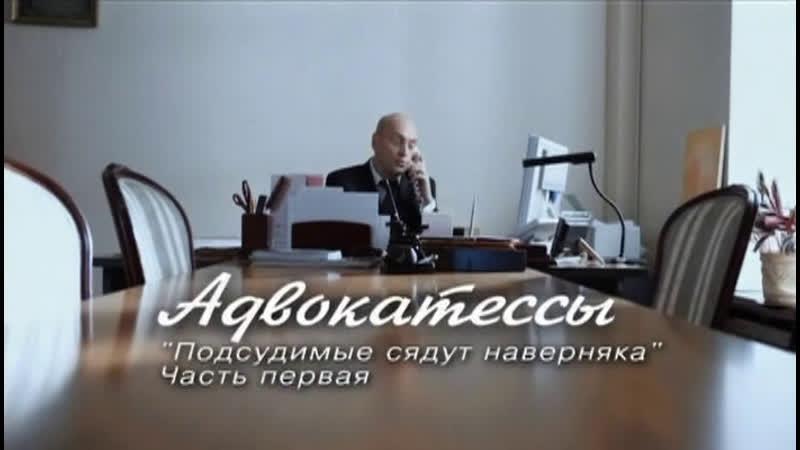 Адвокатессы 1 сезон 9 серия 2010