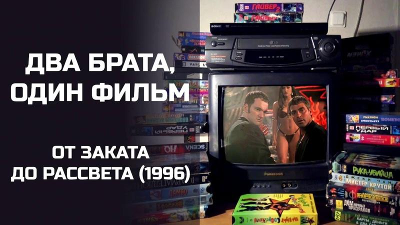 Два брата один фильм От заката до рассвета 1995 Подкаст