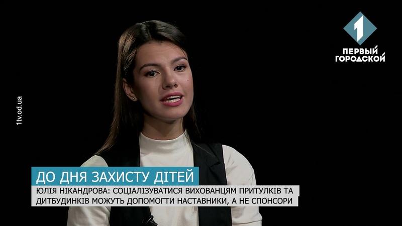 Ексклюзивне інтерв'ю з начальницею міської служби у справах дітей Юлією Нікандровою