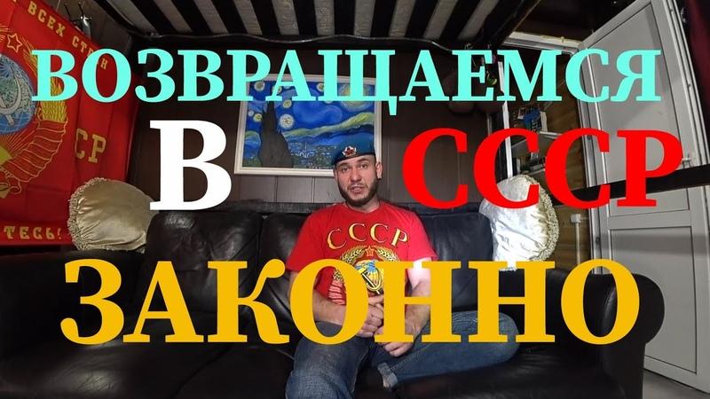 ВОЗВРАЩАЕМСЯ В СССР ЗАКОННО