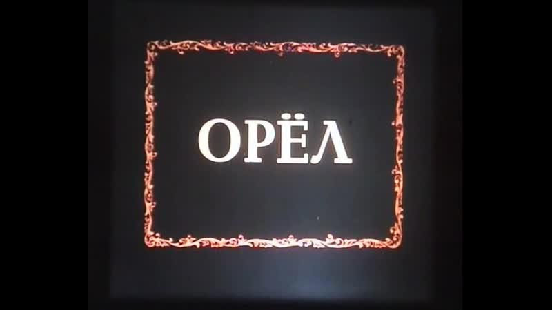 Документальные фильмы Орел 1970 е годы и Орловская битва 1943 год