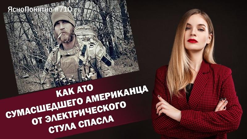 Как АТО сумасшедшего американца от электрического стула спасла ЯсноПонятно 710 by Олеся Медведева