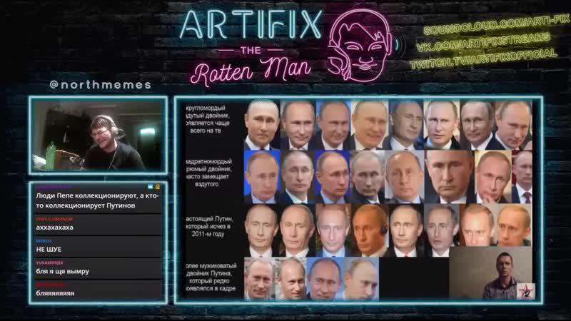 Артификс и двойники Путина