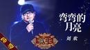 【纯享版】刘欢《弯弯的月亮》 《歌手2019》第10期 Singer 2019 EP10【湖南卫视官方HD】