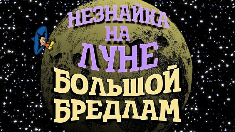 Незнайка на Луне Большой бредлам