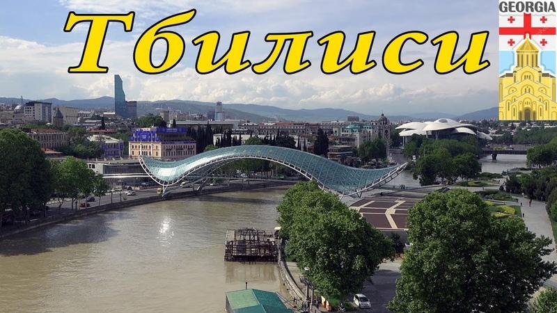 Тбилиси Грузия 4K Столица Грузии Сегодня