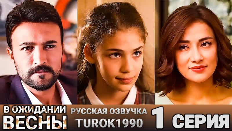 V Ojidanii Vesni 01 seria turok1990